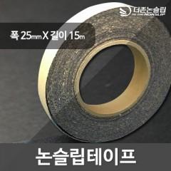 국내산  미끄럼방지테이프 25mm* 15M