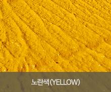 더존논슬립ZONE 노란색(YELLOW)