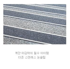 계단 마감재의 필수 아이템 더존 스텐레스 논슬립