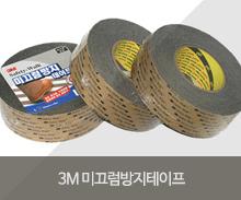 3M 미끄럼방지 테이프